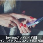 iPhone/アンドロイド編!インスタグラム(Instagram)コメント返信方法