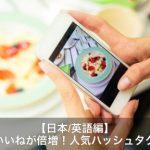 【日本/英語編】インスタのいいね倍増!人気ハッシュタグランキング!