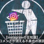 インスタグラムの写真やコメントが消える不具合の原因と対処方法は?