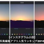 インスタグラム(Instagram)の写真編集アプリ人気ランキング2016年版