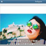芸能人インスタグラム(Instagram)フォロワー数人気ランキング2016年
