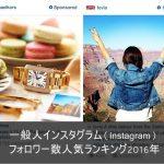 一般人インスタグラム(Instagram)フォロワー数人気ランキング2016年