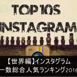 【世界編】インスタグラムフォロワー数総合人気ランキング2016年版!