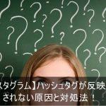 【インスタグラム】ハッシュタグが反映・表示されない原因と対処法!