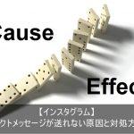 【インスタグラム】ダイレクトメッセージが送れない原因と対処方法!