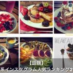 話題の料理系インスタグラム(Instagram)人気ランキング2016年