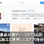 長谷川潤がインスタグラムの写真加工に使用してるアプリを分析!