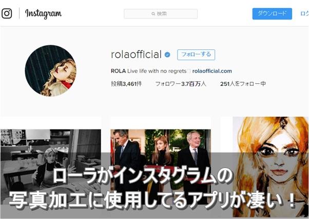 ローラ インスタグラム 写真加工 アプリ