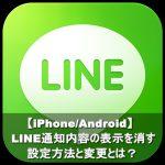 【iPhone/Android】LINE通知内容の表示を消す設定方法と変更とは?