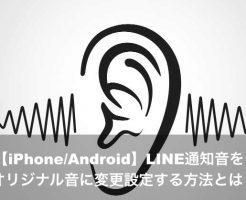 iPhone Android LINE 通知音 オリジナル音 変更 設定 方法