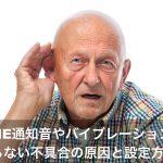 LINE通知音やバイブレーションが鳴らない不具合の原因と設定方法!