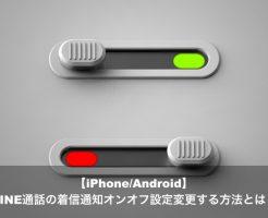 iPhone Android LINE 通話 着信通知 オンオフ 設定変更