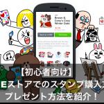 【初心者向け】LINEストアでのスタンプ購入方法とプレゼント方法を紹介!