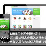 LINEストアの使い方!スタンプ、着せ替えの購入方法からログインできない場合の対処方法まで紹介
