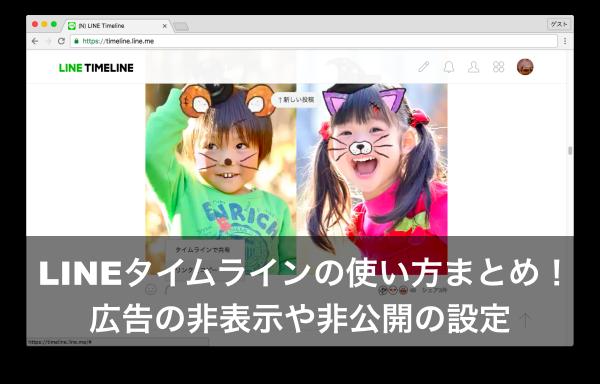 LINE タイムライン 使い方 広告 非表示 非公開