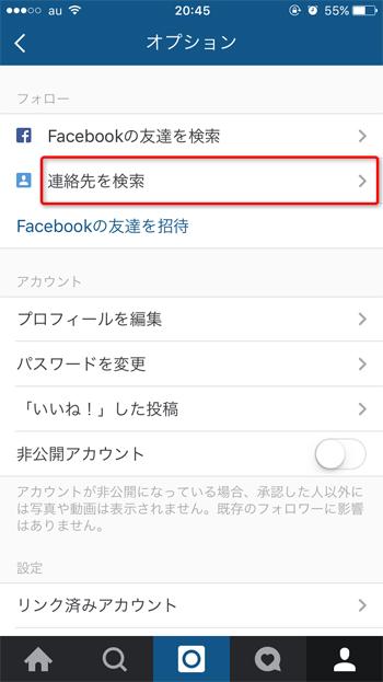instagram 連絡先