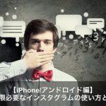 【iPhone/アンドロイド編】最低限必要なインスタグラムの使い方とは?