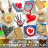 【iPhone/アンドロイド編】インスタ写真編集加工アプリ人気ランキング!