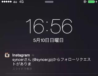instagram フォロー通知
