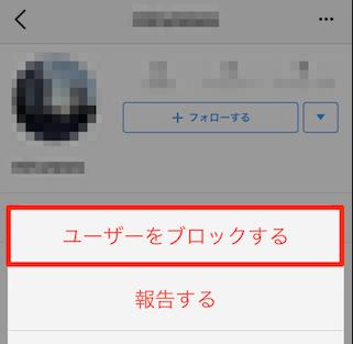 instagram ブロック