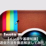 【iPhone/アンドロイド編】インスタグラムの退会方法を徹底解説!