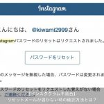 インスタグラム(Instagram)リセットメールが届かない時の確認方法!