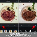 【いいね倍増】インスタグラムのおしゃれ写真加工アプリランキング2016!