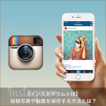 【iPhone/アンドロイド】インスタグラムの写真や動画を保存する方法
