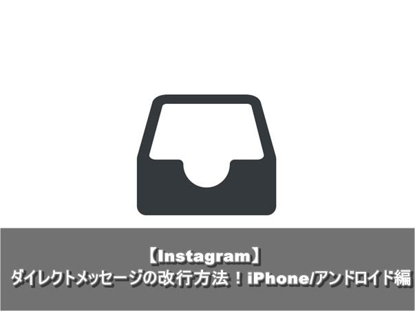 Instagram ダイレクトメッセージ 改行方法 iPhone アンドロイド