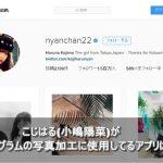 こじはる(小嶋陽菜)がインスタグラムの写真加工に使用してるアプリはどれ?