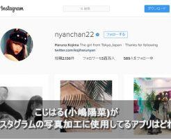 こじはる 小嶋陽菜 インスタグラム 写真加工 アプリ