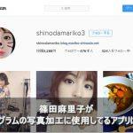 篠田麻里子がインスタグラムの写真加工に使用してるアプリはどれ?