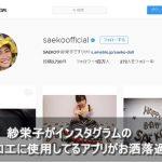紗栄子がインスタグラムの写真加工に使用してるアプリがお洒落過ぎ!