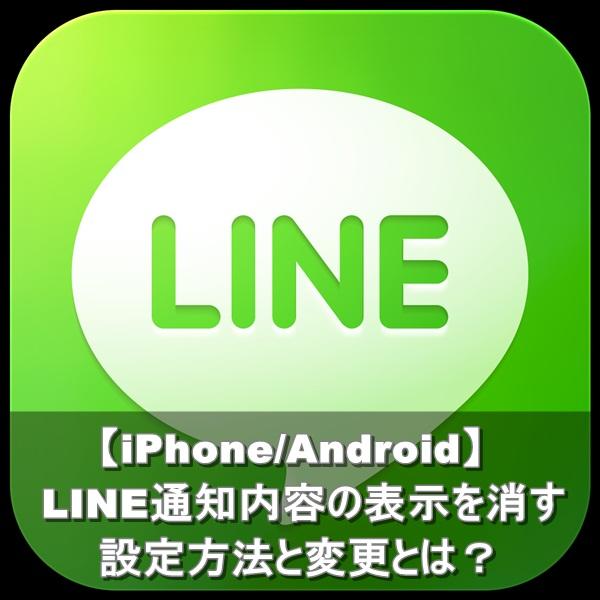 iPhone Android LINE 通知 内容 表示 消す 設定方法 変更