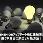 LINE・iOSアップデート後に通知音が違う不具合の原因と対処方法!
