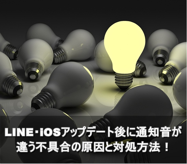 LINE iOS アップデート 通知音 違う 不具合 原因 対処方法