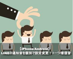 iPhone Android LINE 通知音 個別 設定変更 トーク 着信音