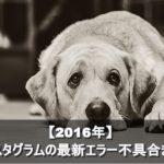 【2016年】インスタグラムの最新エラー不具合まとめ