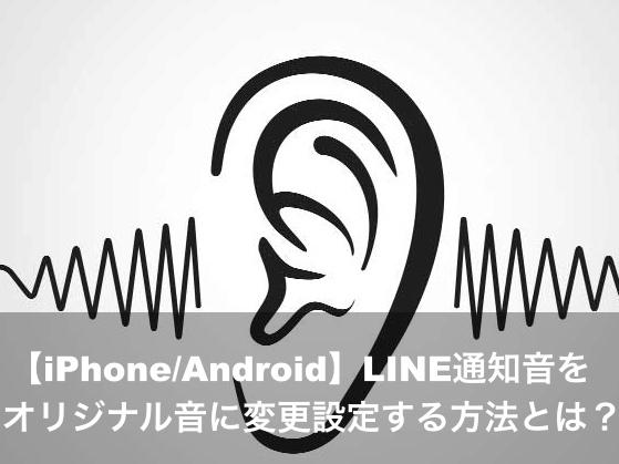 iPhone Android LINE 通知音 オリジナル音 変更 設定 方法