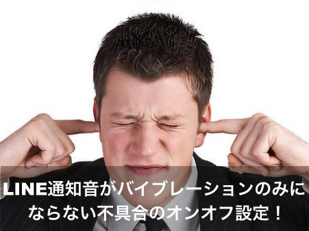 LINE 通知音 バイブレーション 不具合 設定