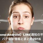 【iPhone/Android】LINE通知の不具合バグ最新情報とまとめ2016