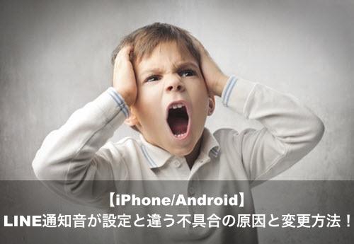 iPhone Android LINE 通知音 設定 不具合 原因 変更方法