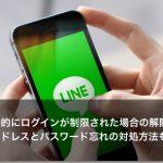 LINEで一時的にログインが制限された場合の解除時間とは?メールアドレスとパスワード忘れの対処方法も!