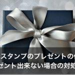 LINEスタンプのプレゼントの仕方!プレゼント出来ない場合の対処方法