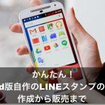 かんたん!Android版自作のLINEスタンプの作り方!作成から販売まで