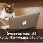 【Windows/Mac共通】簡単!パソコン版自作のLINEスタンプの作り方!