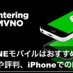 LINEモバイルはおすすめ?通信速度や評判、iPhoneでのNMPについて