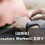 【超簡単】LINE Creators Marketに登録する方法!