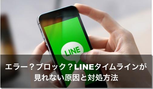 LINE タイムライン 見れない エラー ブロック